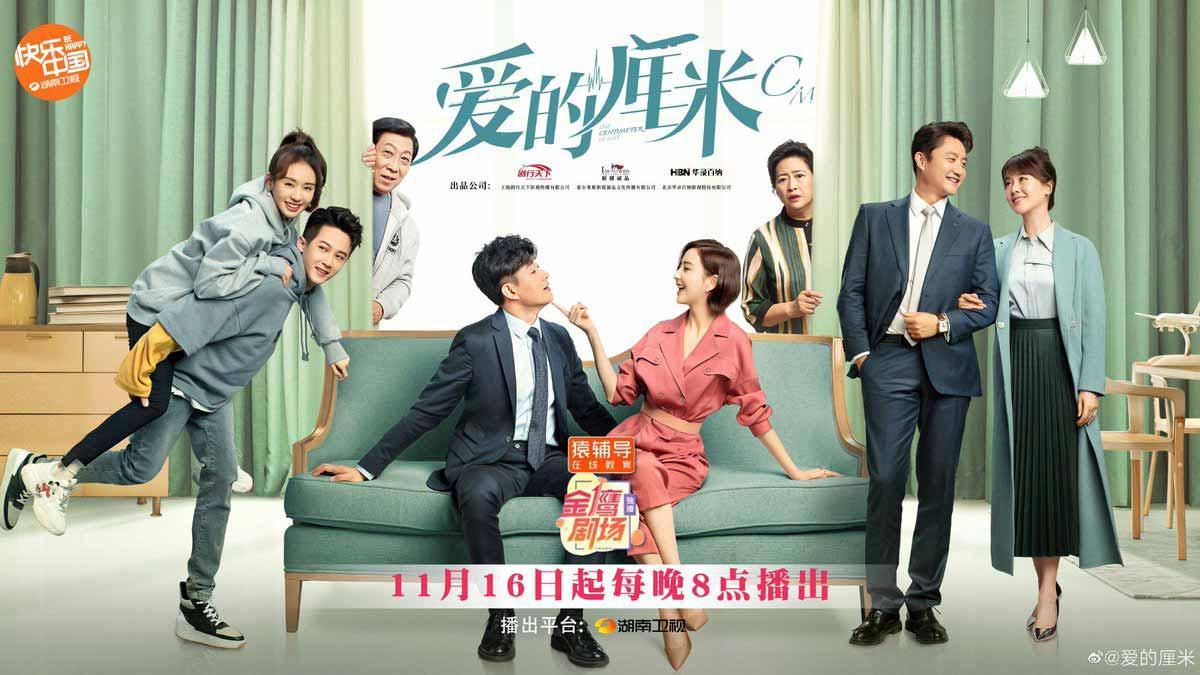 phim-yeu-tung-centimet-tron-bo-thuyet-minh-tren-MangoTV-va-Tencent