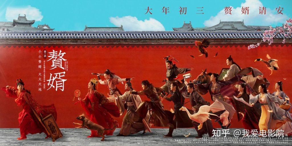 Những lý do giúp phim Ở Rể làm mưa làm gió tại Trung Quốc